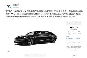 最新起售价23.59万元 特斯拉Model 3标准续航升级版降1.5万元