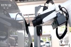"""还能反向为电网输电 全国首个近""""零碳""""新能源车充电站启用"""