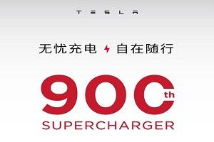 特斯拉充电网络持续铺开 在华超级充电站突破900座