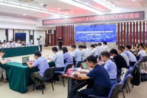 智慧城市基础设施与智能网联汽车协同发展试点工作交流会在北京顺利召开