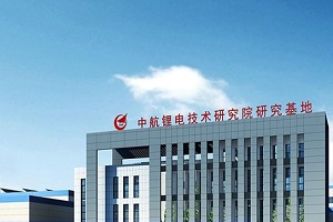 中航锂电武汉项目基地正式开工 规划产能20GWh
