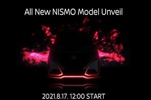电动SUV也运动 日产Ariya将推NISMO版本