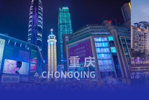 2021未来汽车技术展暨成渝汽车供应链博览会11月在渝举办