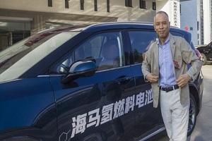 2025年前示范运营 海马完成首款氢燃料电池汽车开发