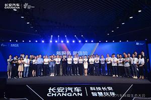 长安汽车科技生态大会用户分论坛召开,四大举措确保新服务平台构建