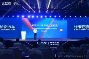 2021年长安汽车科技生态大会智能网联汽车技术论坛顺利举行