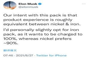 更喜欢磷酸铁锂电池 马斯克表示