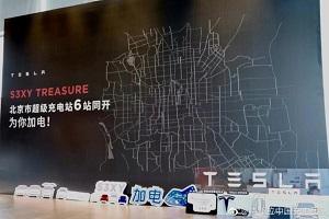 北京同时开放6座特斯拉超级充电站