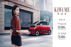 售价6.98-7.88万 宝骏KiWi EV正式上市