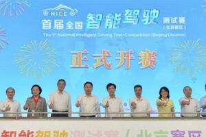 火热开赛!首届全国智能驾驶测试赛(北京赛区)精彩来袭