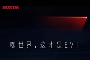 或有新车亮相 本田发布中国电动化战略
