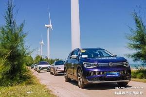 助力实现碳中和 上汽大众ID.家族携手2021世界新能源汽车大会