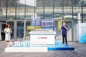 """告别""""爆炸"""" 长城首次公开大禹电池技术"""