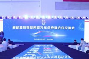 交流思想、凝聚共识——新能源和智能网联汽车供应链合作交流会在京召开
