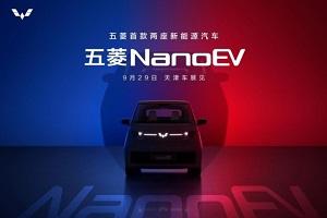 天津车展将亮相 五菱首款两座新能源车命名NanoEV