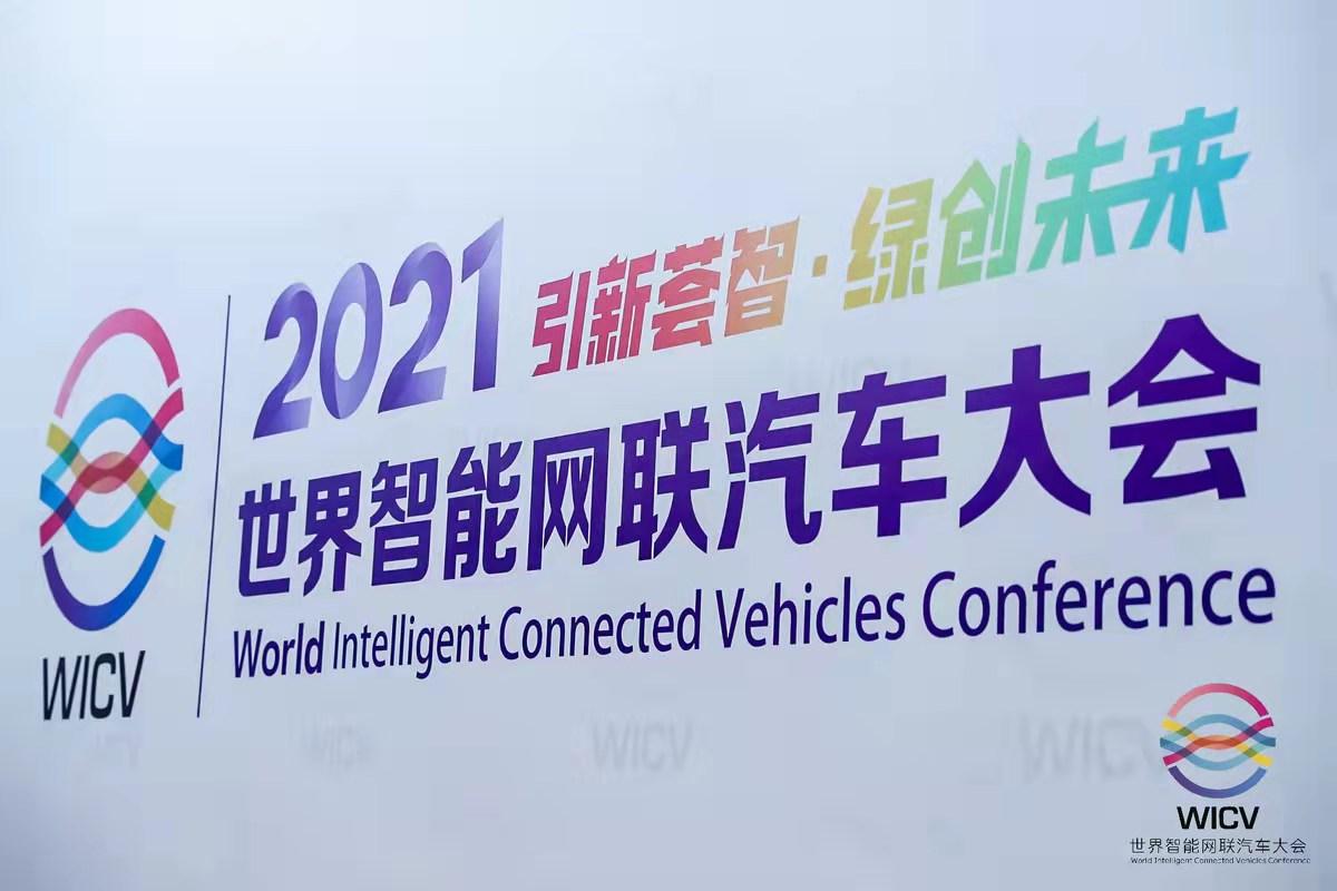 构建创新协同发展生态 打造国际智能汽车产业高地