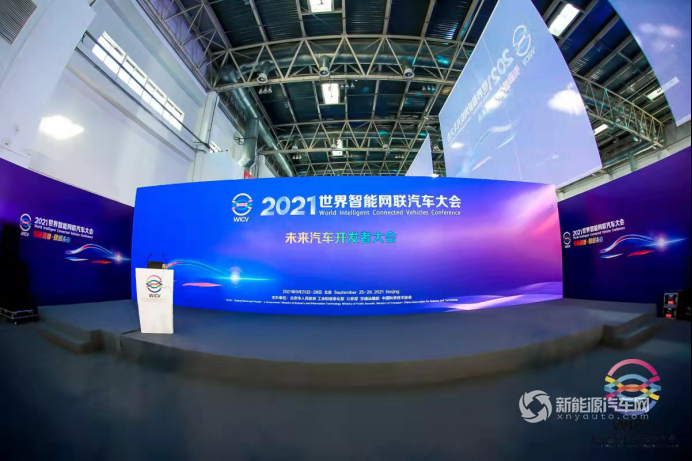 2021世界智能网联汽车大会未来汽车开发者大会在京召开