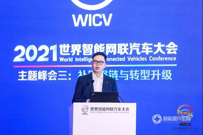"""2021世界智能网联汽车大会主题峰会三——""""补链强链与转型升级""""成功举办"""