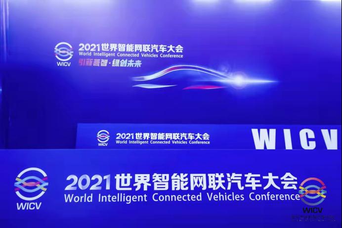 万集科技翟军:自动驾驶一定是车路协同、智能互联发展的结果