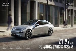 小鹏P7新车型上市 售21.99-25.69万元