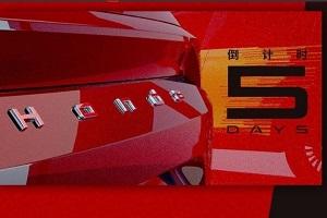 10月13日亮相 本田品牌纯电动车最新预告图