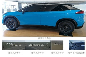 广汽埃安AION LX PLUS申报图曝光 造型更运动