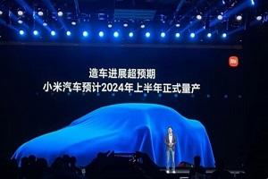 或是中高端新能源轿车 小米汽车首款新能源车型预计2024年上半年量产